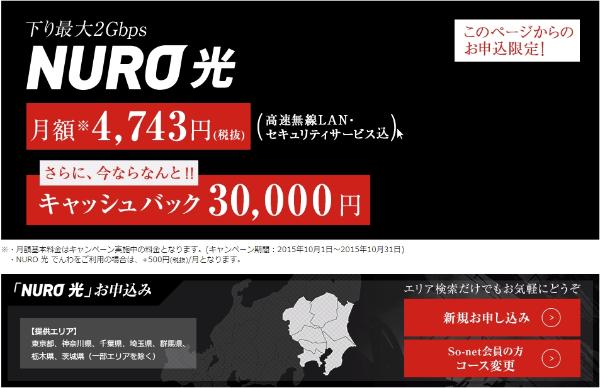 NURO光申し込み画面